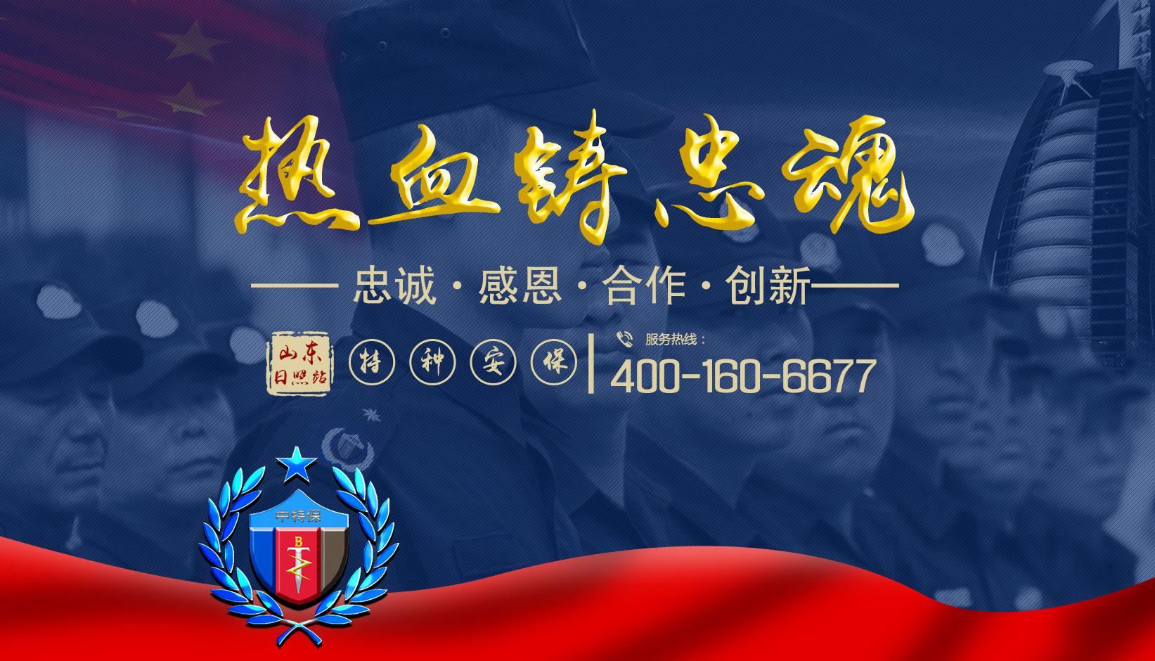http://www.rzzhongtebao.com/infomation
